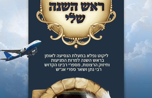 Special Likut about the greatness of the Rebbe's Rosh Hashanah