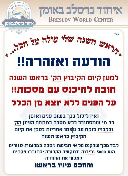 Breslov World Center in Uman: Everyone must wear masks!
