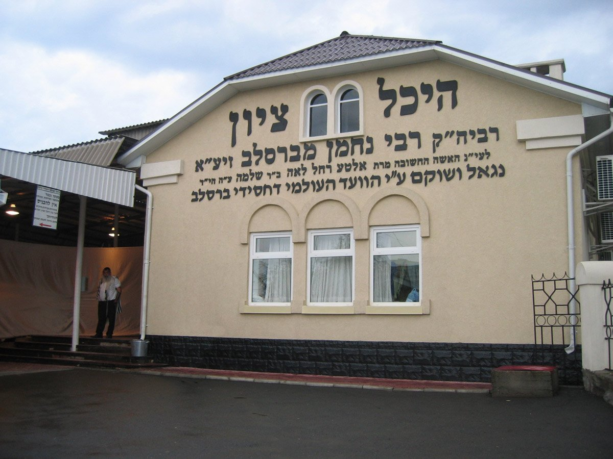 No Entry to Jews for Uman Rosh Hashanah according to Ukrainian officials