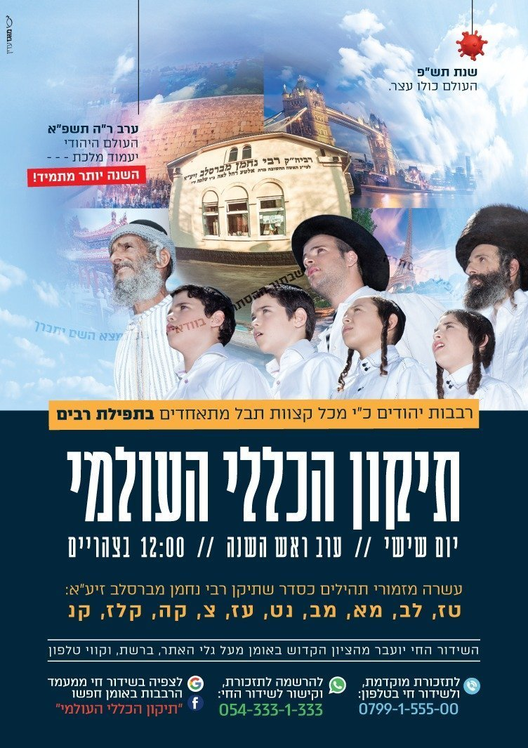 Worldwide Tikkun Klali from Uman on Erev Rosh Hashanah