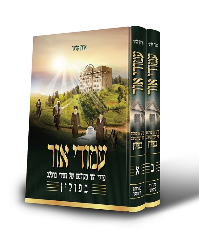 Pillars of Light: New sefer about Breslov Chassidim in Poland