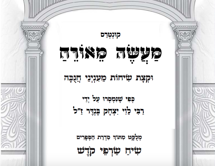 Siach Sarfei Kodesh Booklet Special For Chanukah from Meshech HaNachal