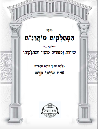 Siach Sarfei Kodesh Booklet for Rav Noson's Yortzeit