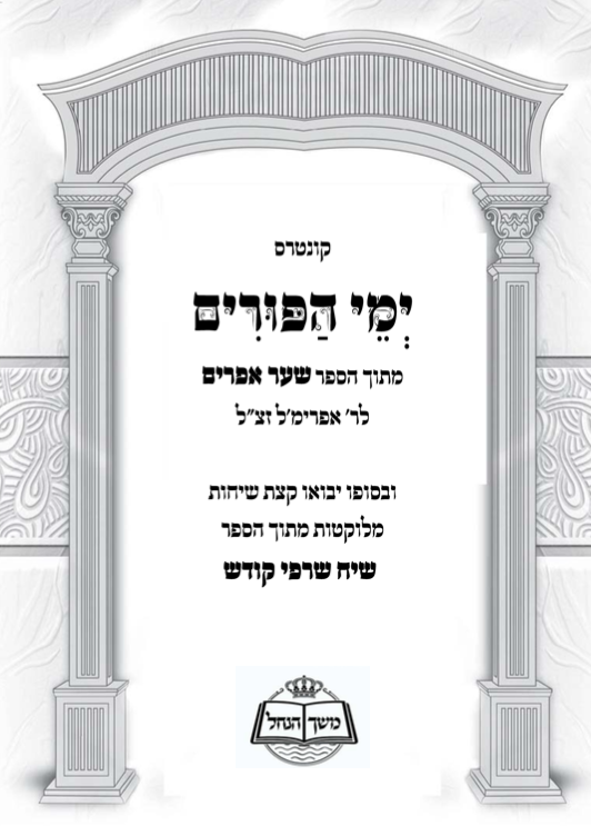 Download: Special Purim Booklet